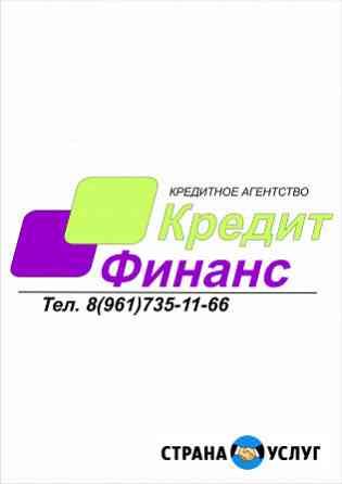 Кредитование физических и юридических лиц Кемерово