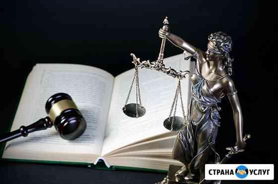 Юрист, автоюрист Курск