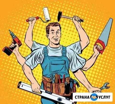 Муж на час Москва