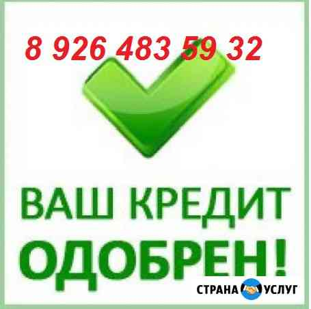 Оформи кредит через честного брокера. Прелоплаты нет Москва