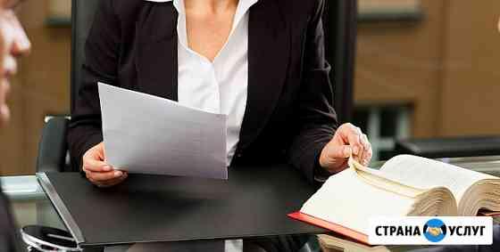 Юридическая помощь гражданам Чамзинка