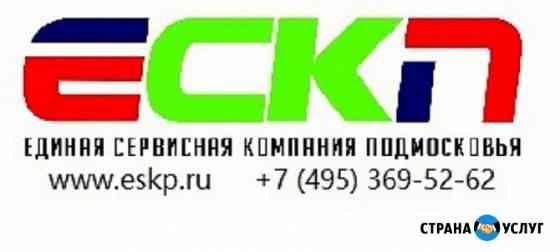 Ремонтно-строительные и сервисные услуги для организаций и частных лиц в Москве и Московской области Серпухов