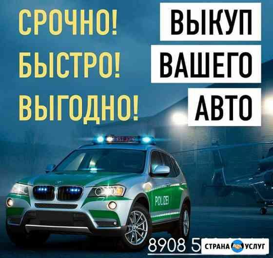 Выкуп любых авто! Высокая оценка Челябинск