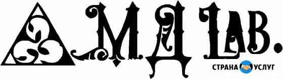 МД-Lab29 Плазменная резка металла, Сварка, Резка металла, Токарные работы, Металлообработка Архангельск