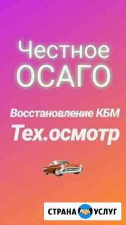 Осаго,кбм,тех.осмотр Улан-Удэ