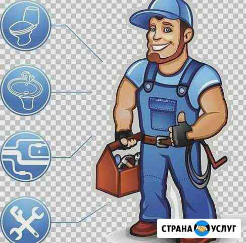 Сантехник+электрик Рязань