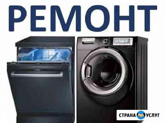 Ремонт стиральных и посудомоечных машин на дому Сызрань