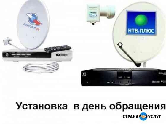 Спутниковые системы Триколор и НТВ +, кондиционеры Нальчик