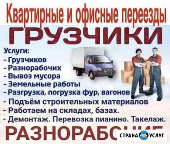 Грузчики, грузоперевозки, вывоз мусора Северодвинск