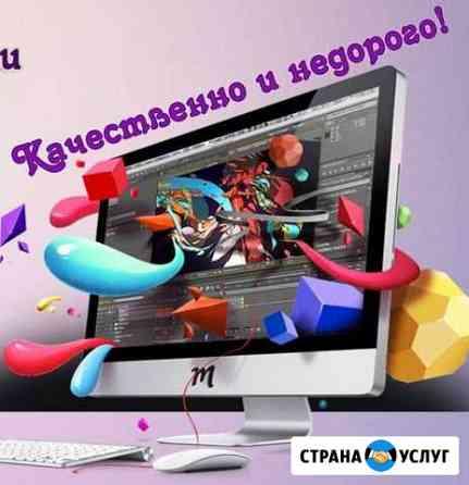 Услуги видеографа и фоторедактора Новокузнецк