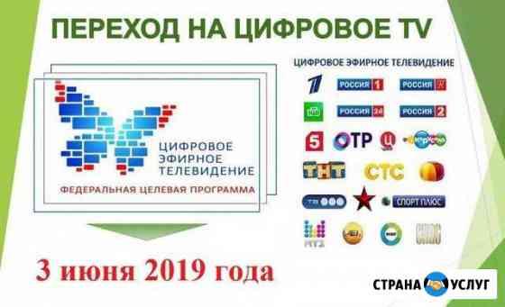 Подключение и настройка цифрового тв Новосибирск