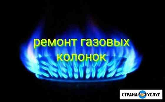 Ремонт газовых колонок (пайка ) Нижний Новгород