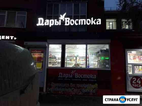 Объемные буквы, реклама Пермь