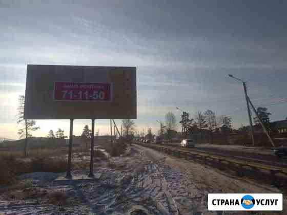 Аренда билбордов Улан-Удэ