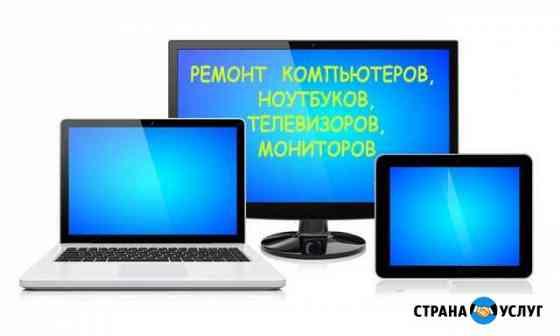 Профессиональный Ремонт компьютеров и телевизоров Казань