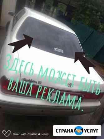 Реклама на моем авто Чита