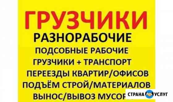 Грузчики Черногорск