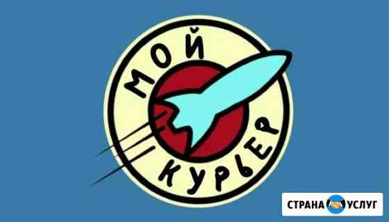 Мой курьер Ростов-на-Дону