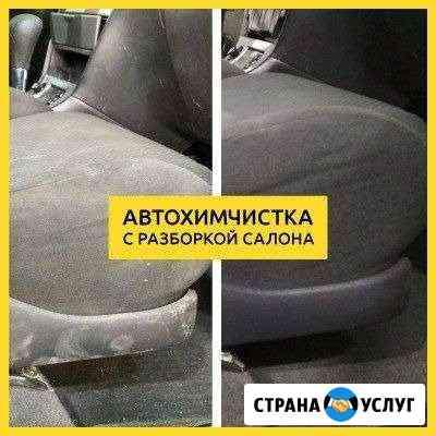 Профессиональная химчистка и прочие услуги Новочебоксарск