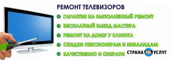 Ремонт телевизоров у вас дома Набережные Челны