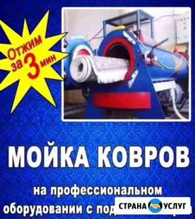 Быстрая стирка ковров Карачаевск