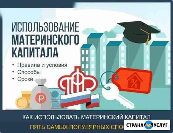 Материнский Капитал Хасавюрт