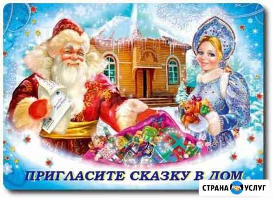 Дед Мороз и Снегурочка Надым