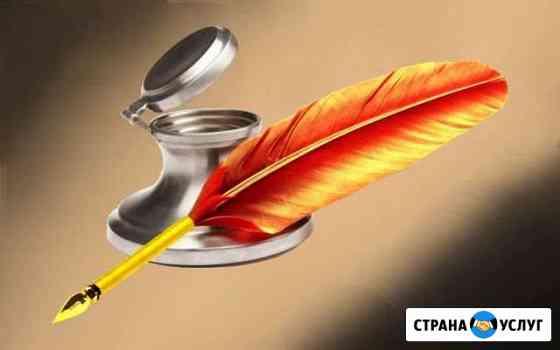 Стихи на заказ - Назначьте цену сами Москва