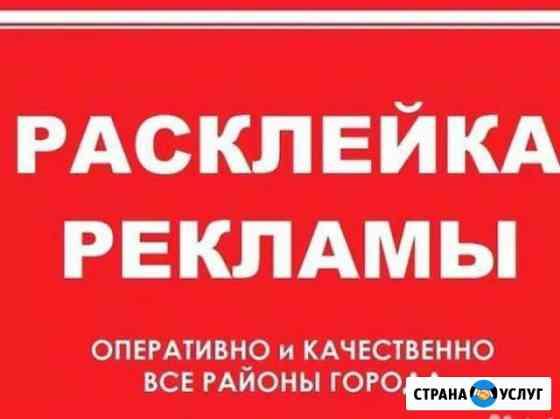 Расклейка рекламы Кострома
