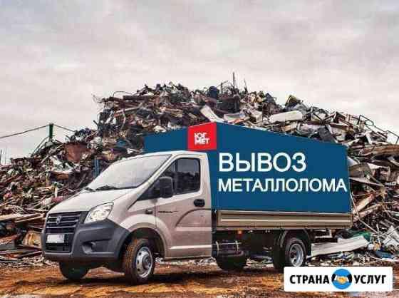 Металлолом сдать - купим Новороссийск