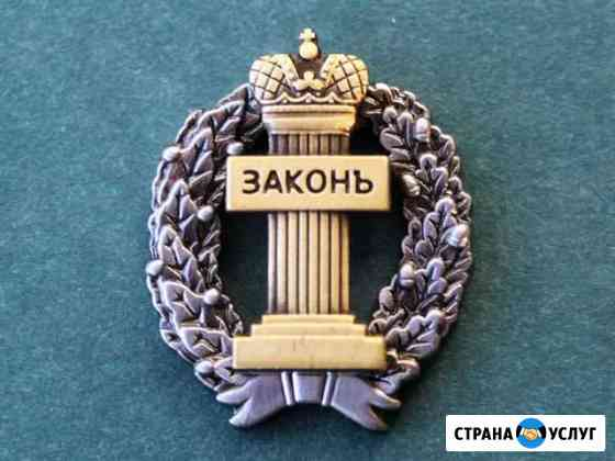 Услуги адвоката Симферополь