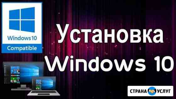 Установка лицензионных Windows Office Ставрополь