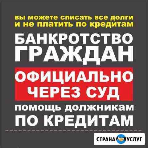 Арбитражный Финансовый управляющий Банкротство Воронеж