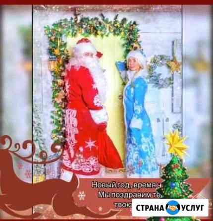 Дед Мороз и снегурочка Оренбург