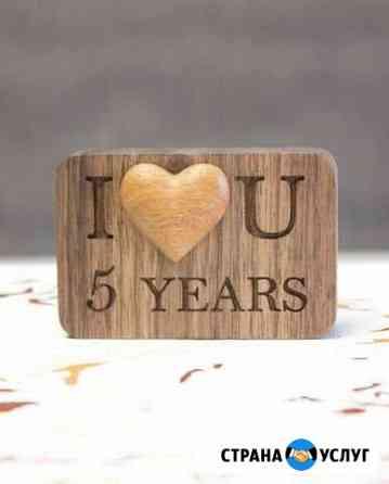 Подарок из дерева на годовщину свадьбы Улан-Удэ