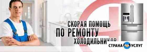 Ремонт холодильников в Новокуйбышевске 24 часа Новокуйбышевск