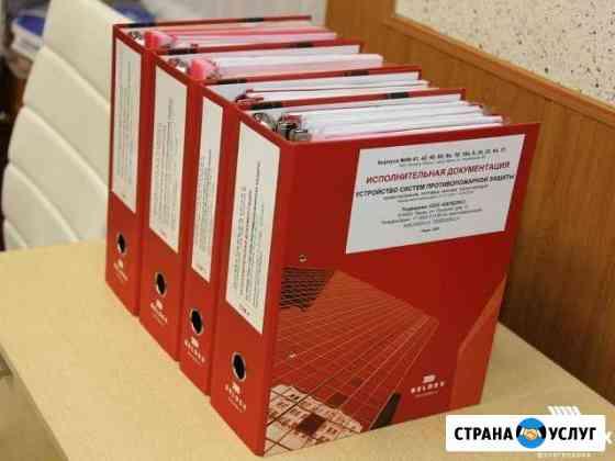 Исполнительная документация Калуга