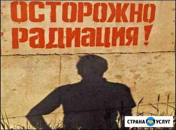 Замер радиации профессиональным дозиметром Омск