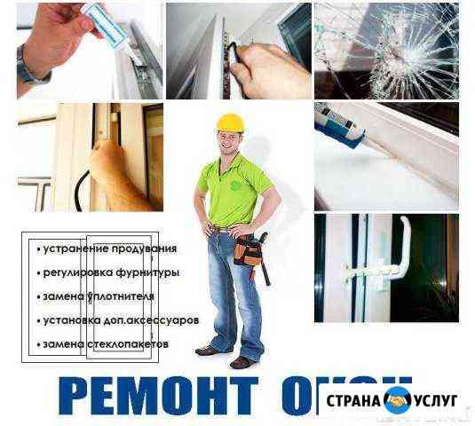 Ремонт пластиковых окон и дверей Таганрог
