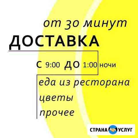 Доставка в г.Тюмень Тюмень