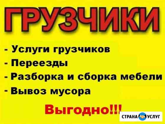 Вывоз мусора, грузчики,переезды Новочеркасск