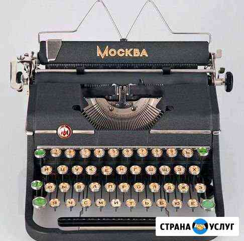 Услуги по набору и корректировке текста Владикавказ