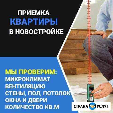 Приемка квартир в новостройках Северодвинск Архангельск