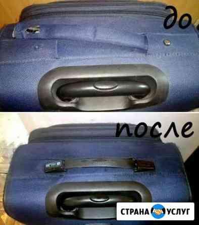 Качественный ремонт чемоданов, сумок, ремонт обуви Нижний Новгород