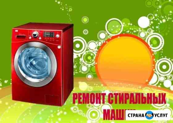 Ремонт стиральных машин. Гарантия. Низкие цены Нерюнгри