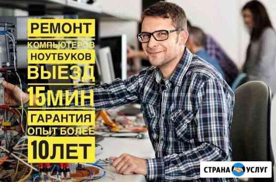 Ремонт Компьютеров Белгород