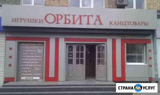 Распечатка текста, компьютерные услуги Воронеж