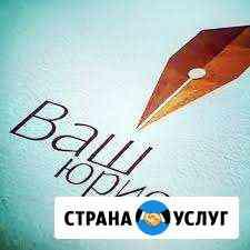 Юридические услуги Ковров