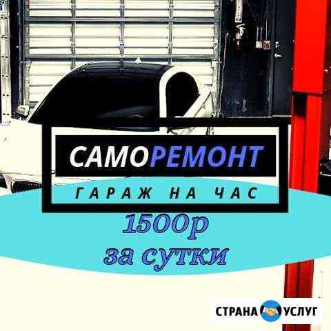 Автосервис самообслуживанияГараж на час сутки Петрозаводск