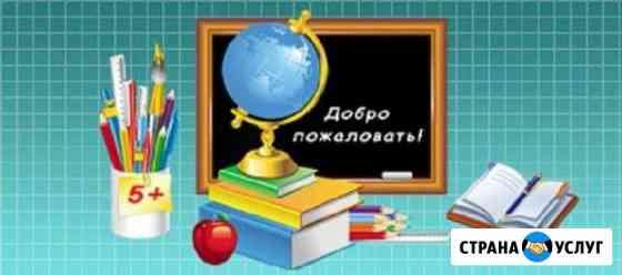 Репетитор начальных классов Челябинск